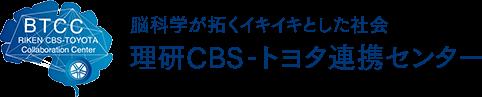 理研CBS-トヨタ連携センター